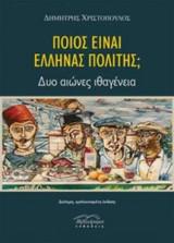 Ποιος είναι ο Έλληνας πολίτης;