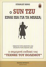 Ο Sun Tzu είναι πια για τα μπάζα;