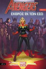 Avengers Α' - Εχθρός εκ των έσω