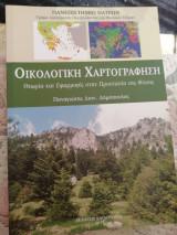 Οικολογική Χαρτογράφηση