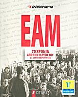 ΕΑΜ: 70 χρόνια από την ίδρυσή του