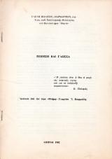"""Ποίηση και Γλώσσα (Ανάτυπο από τον τόμο """"Μνήμη"""" Γεωργίου Ι. Κουρμούλη)"""