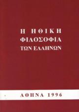 Η Ηθική Φιλοσοφία των Ελλήνων