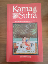 Kama Sutra. Η ερωτική τέχνη στην Ινδία.