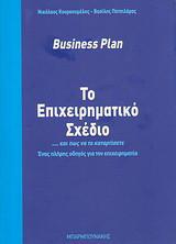 Το επιχειρηματικό σχέδιο