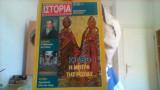 Ιστορια εικονογραφημενη τευχος 362