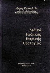 Λεξικό ιταλικής ιατρικής ορολογίας