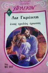 Ένας τρελός έρωτας  Άρλεκιν Δεύτερη Αγάπη Νο 167