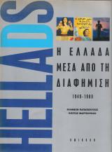 Η Ελλάδα μέσα από τη διαφήμιση