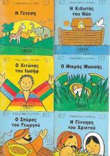 Η Μικρή Βίβλος για Παιδιά (7 βιβλιαράκια)