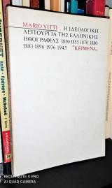 Η ιδεολογική λειτουργία της Ελληνικής ηθογραφίας, 1850, 1855, 1870, 1880, 1883, 1896, 1936, 1943