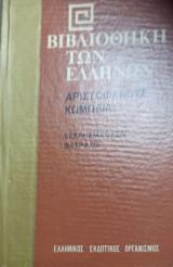 Βιβλιοθήκη των Ελλήνων Αριστοφάνους Κωμωδιαι Εκκλησιαζουσαι Βατραχοι