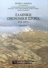 Ελληνικη οικονομικη ιστορια