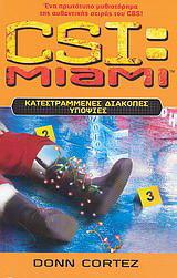 CSI Miami: Κατεστραμμένες διακοπές Α': Υποψίες