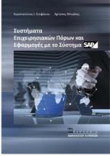 Συστήματα επιχειρησιακών πόρων και εφαρμογές με το σύστημα SAP