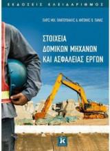 Στοιχεία δομικών μηχανών και ασφάλειας έργων