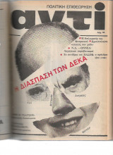 ΑΝΤΙ Περιοδικά πολιτικής και πολιτιστικής ύλης