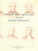 Εθνική Τράπεζα της Ελλάδος 1841-2006, ιστορικό χρονολόγιο