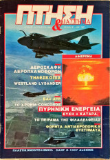 Περιοδικό Πτήση & Διάστημα (τ.41, 8/1986)