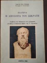 Πλάτωνα η Απολογία Του Σωκράτη
