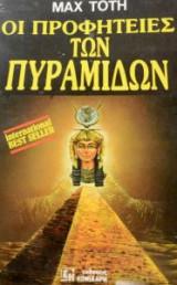 Οι προφητείες των πυραμίδων