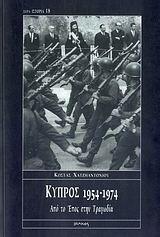 Κύπρος 1954-1974