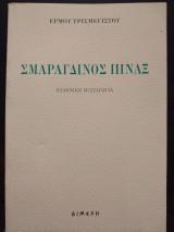 Σμαράγδινος πίναξ