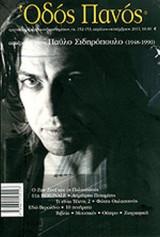 ΟΔΟΣ ΠΑΝΟΣ, ΤΕΥΧΟΣ 152-153, ΑΠΡΙΛΙΟΣ ΣΕΠΤΕΜΒΡΙΟΣ 2011