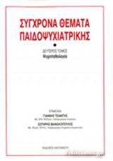 ΣΥΓΧΡΟΝΑ ΘΕΜΑΤΑ ΠΑΙΔΟΨΥΧΙΑΤΡΙΚΗΣ (ΔΕΥΤΕΡΟΣ ΤΟΜΟΣ)