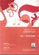 Πάτρα πολιτιστική πρωτεύουσα 2006 - παιδική τέχνη