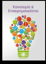Καινοτομία & Επιχειρηματικότητα
