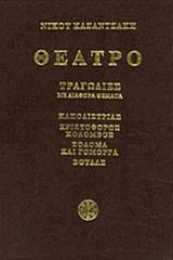 ΘΕΑΤΡΟ (ΤΡΙΤΟΣ ΤΟΜΟΣ)