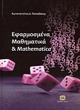 Εφαρμοσμένα μαθηματικά και Mathematica