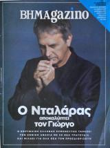 Βημαgazino No. 796