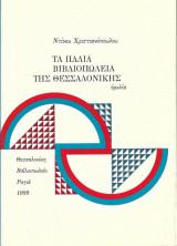 Τα παλιά βιβλιοπωλεία της Θεσσαλονίκης
