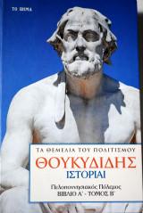 Θουκυδίδης ιστορίαι Πελοποννησιακός Πόλεμος Βιβλίο Α -τομ Β
