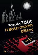 Η Βαλενσιάνικη Βίβλος