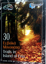 30 Trails in Island of Evia