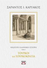 Νεότερη ελληνική ιστορία Α: Τούρκοι και τουρκοκρατία